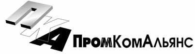 ПромКомАльянс
